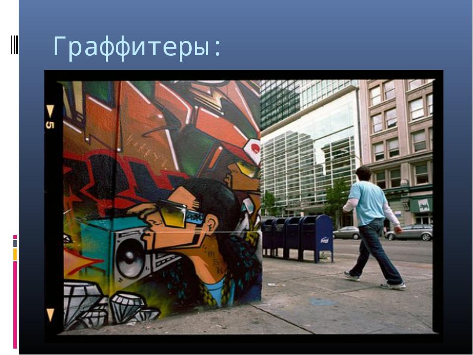Граффитеры: