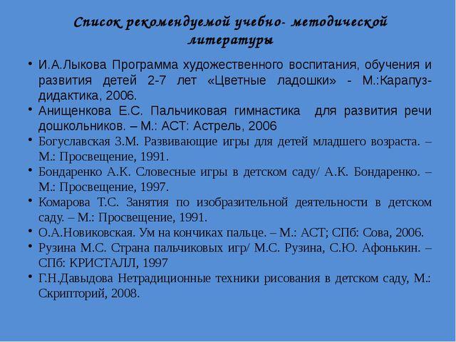 Список рекомендуемой учебно- методической литературы И.А.Лыкова Программа худ...