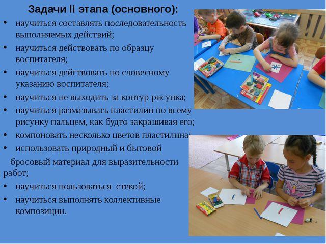 Задачи II этапа (основного): научиться составлять последовательность выполняе...
