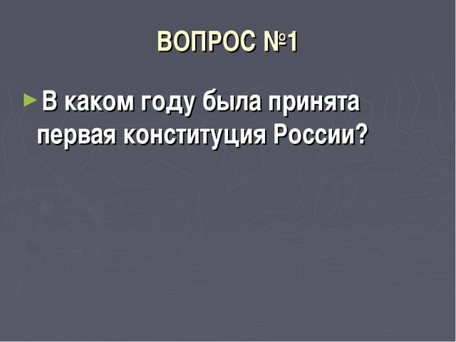ВОПРОС №1 В каком году была принята первая конституция России?