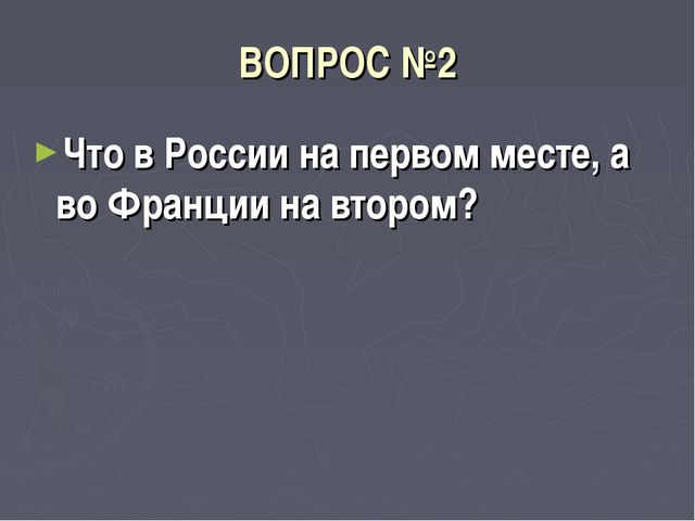 ВОПРОС №2 Что в России на первом месте, а во Франции на втором?