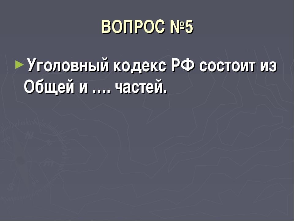 ВОПРОС №5 Уголовный кодекс РФ состоит из Общей и …. частей.