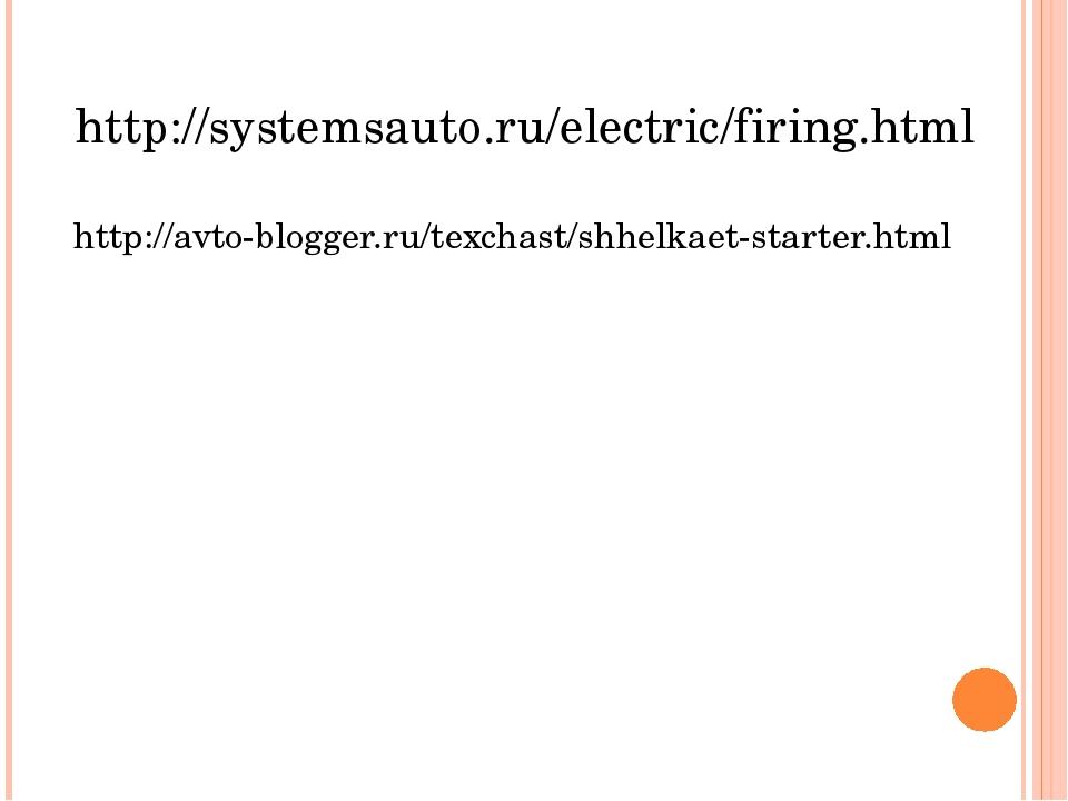 http://systemsauto.ru/electric/firing.html http://avto-blogger.ru/texchast/sh...