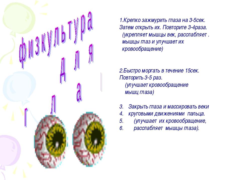 1.Крепко зажмурить глаза на 3-5сек. Затем открыть их. Повторите 3-4раза. (укр...