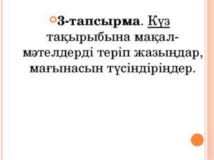 3-тапсырма. Күз тақырыбына мақал-мәтелдерді теріп жазыңдар, мағынасын түсінді