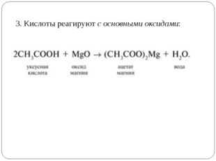 3. Кислоты реагируют с основными оксидами:
