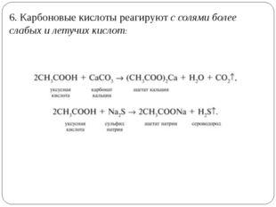 6. Карбоновые кислоты реагируют с солями более слабых и летучих кислот: