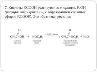 7. Кислоты RCOOH реагируют со спиртами R'OH (реакция этерификации) с образова