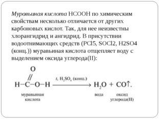 Муравьиная кислота НСООН по химическим свойствам несколько отличается от друг