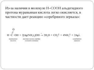 Из-за наличия в молекуле Н–СООН альдегидного протона муравьиная кислота легко
