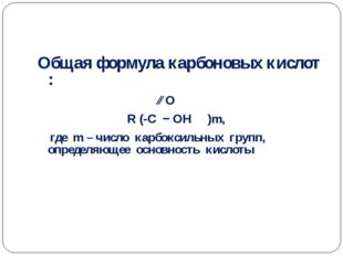 Общая формула карбоновых кислот : ∕∕ О R (-C − ОН )m, где m – число карбокси