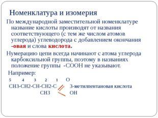 Номенклатура и изомерия По международной заместительной номенклатуре название