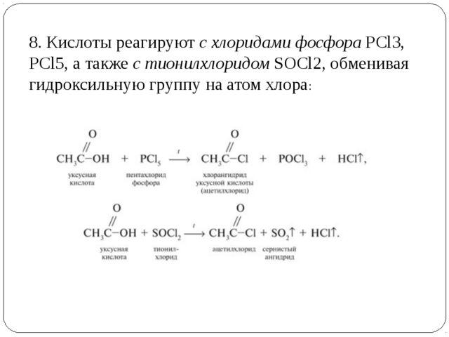 8. Кислоты реагируют с хлоридами фосфора РСl3, РСl5, а также с тионилхлоридом...