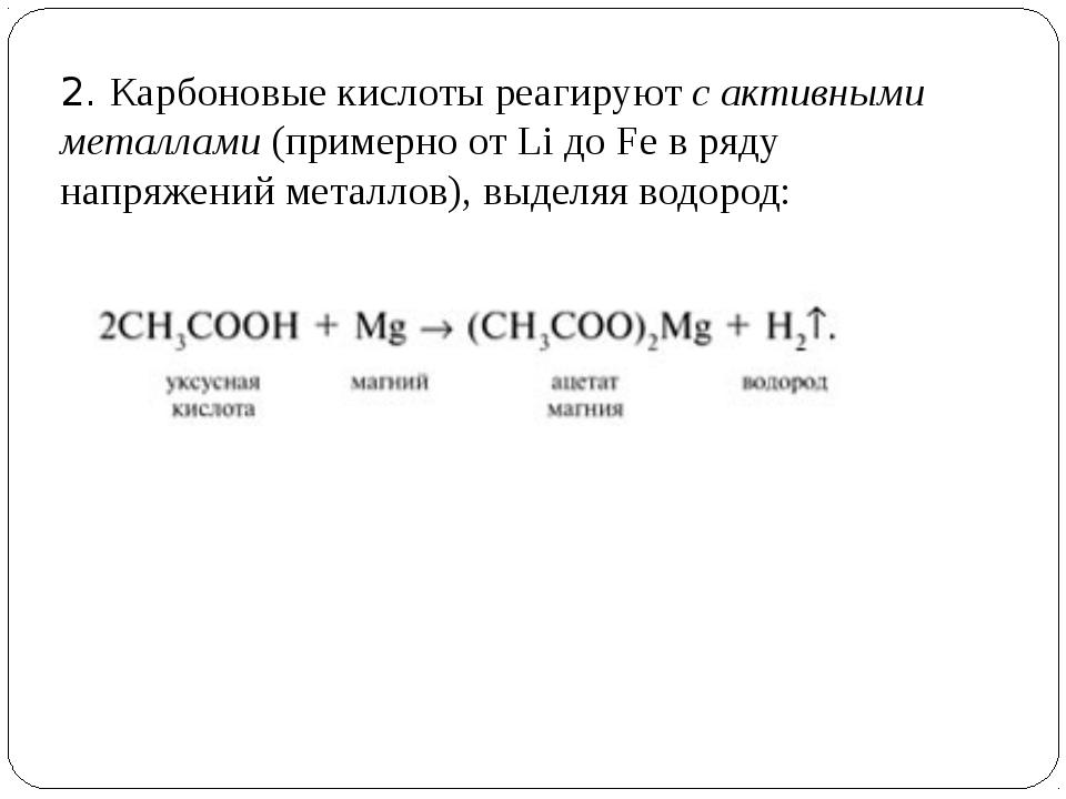 2. Карбоновые кислоты реагируют с активными металлами (примерно от Li до Fe в...