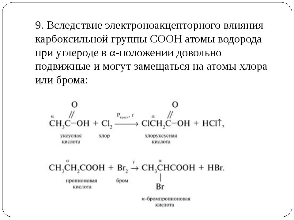 9. Вследствие электроноакцепторного влияния карбоксильной группы СООН атомы в...