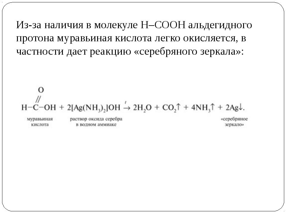 Из-за наличия в молекуле Н–СООН альдегидного протона муравьиная кислота легко...