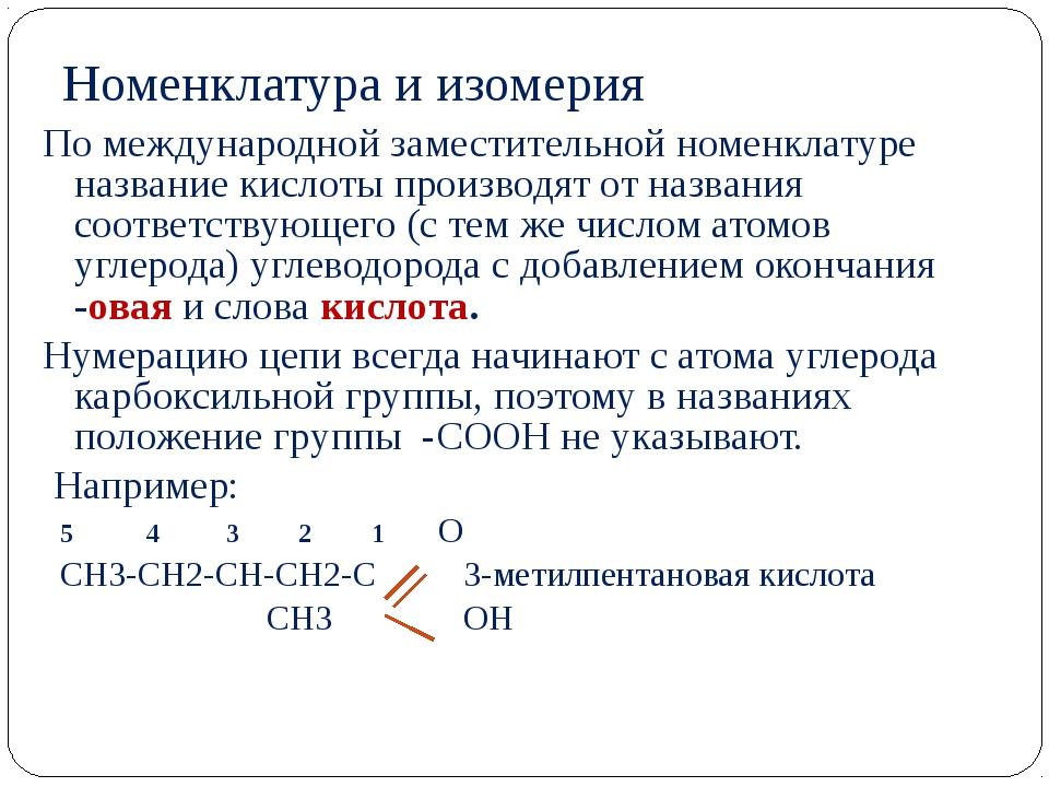 Номенклатура и изомерия По международной заместительной номенклатуре название...