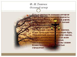 Ф. И. Тютчев Осенний вечер Есть в светлости осенних вечеров Умильная, таинств