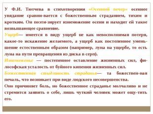 У Ф.И. Тютчева в стихотворении «Осенний вечер» осеннее увядание сравнивается