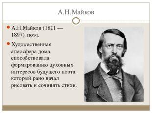 А.Н.Майков А.Н.Майков (1821 — 1897), поэт. Художественная атмосфера дома спос