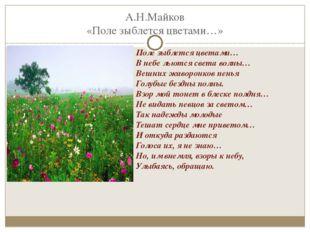 А.Н.Майков «Поле зыблется цветами…» Поле зыблется цветами… В небе льются свет