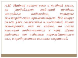 А.Н. Майков пишет уже о поздней весне, он уподобляет майский полдень молодым