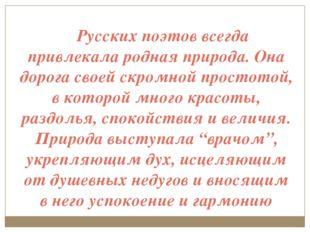 Русских поэтов всегда привлекала родная природа. Она дорога своей скромной п