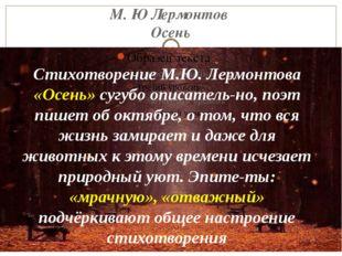 М. Ю Лермонтов Осень Стихотворение М.Ю. Лермонтова «Осень» сугубо описательн