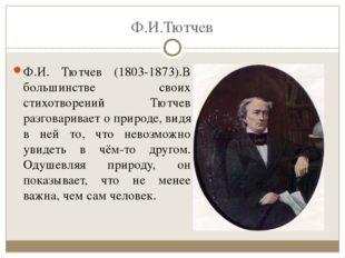 Ф.И.Тютчев Ф.И. Тютчев (1803-1873).В большинстве своих стихотворений Тютчев р