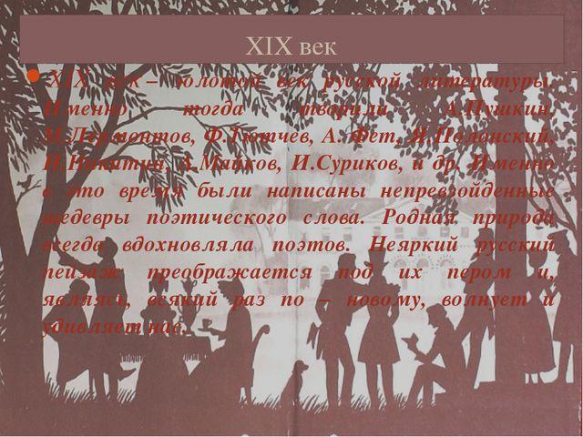 XIX век XIX век– золотой век русской литературы. Именно тогда творили А.Пушк...