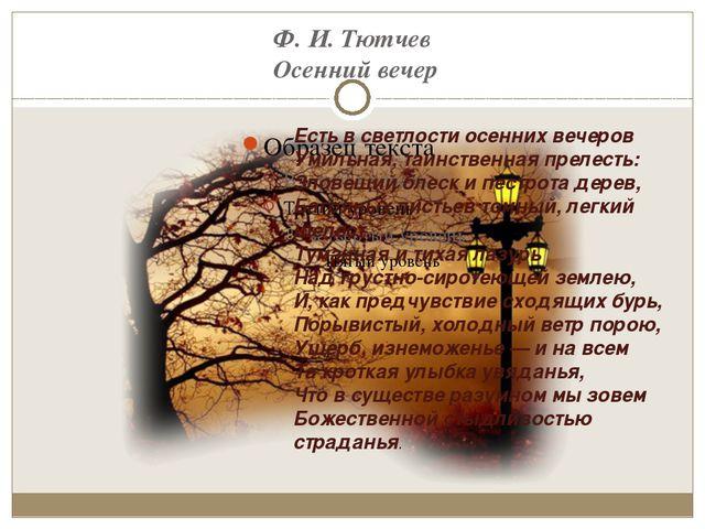 Ф. И. Тютчев Осенний вечер Есть в светлости осенних вечеров Умильная, таинств...