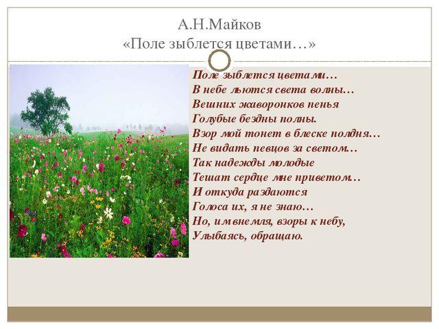 А.Н.Майков «Поле зыблется цветами…» Поле зыблется цветами… В небе льются свет...