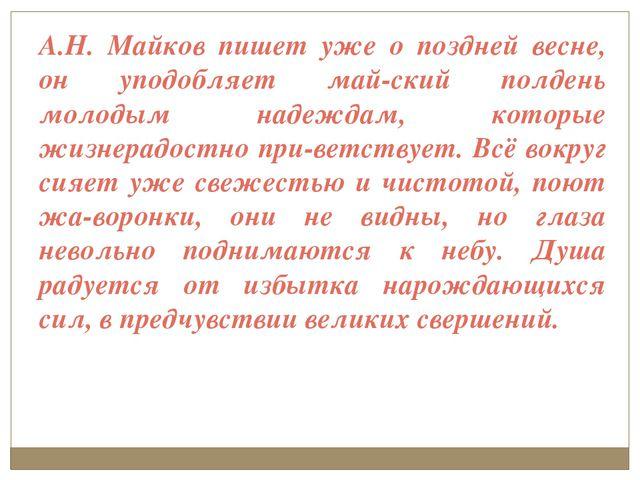 А.Н. Майков пишет уже о поздней весне, он уподобляет майский полдень молодым...