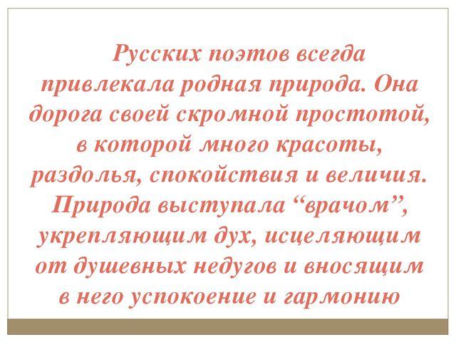 Русских поэтов всегда привлекала родная природа. Она дорога своей скромной п...