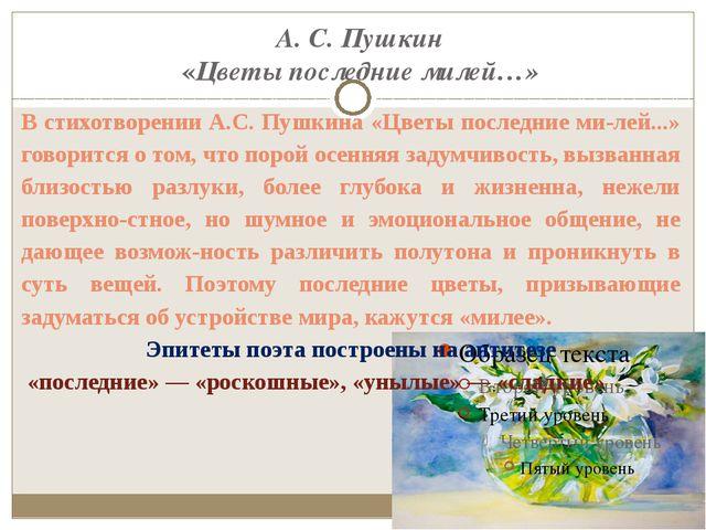 А. С. Пушкин «Цветы последние милей…» В стихотворении А.С. Пушкина «Цветы пос...