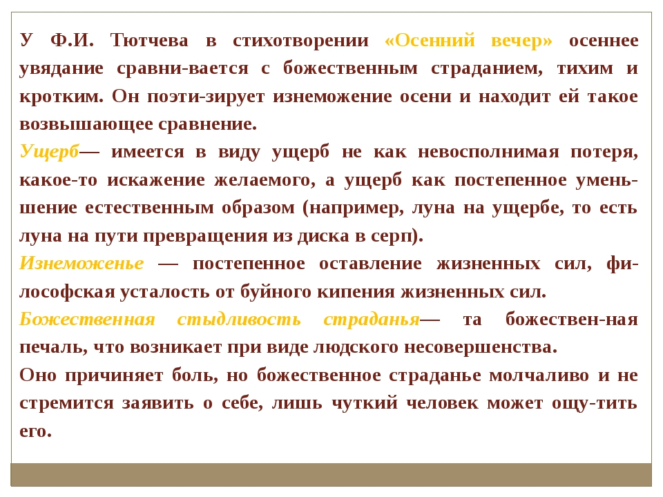 У Ф.И. Тютчева в стихотворении «Осенний вечер» осеннее увядание сравнивается...