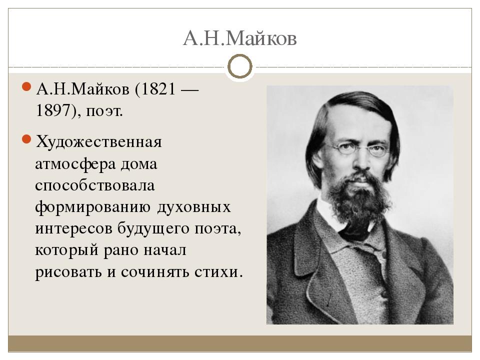 А.Н.Майков А.Н.Майков (1821 — 1897), поэт. Художественная атмосфера дома спос...
