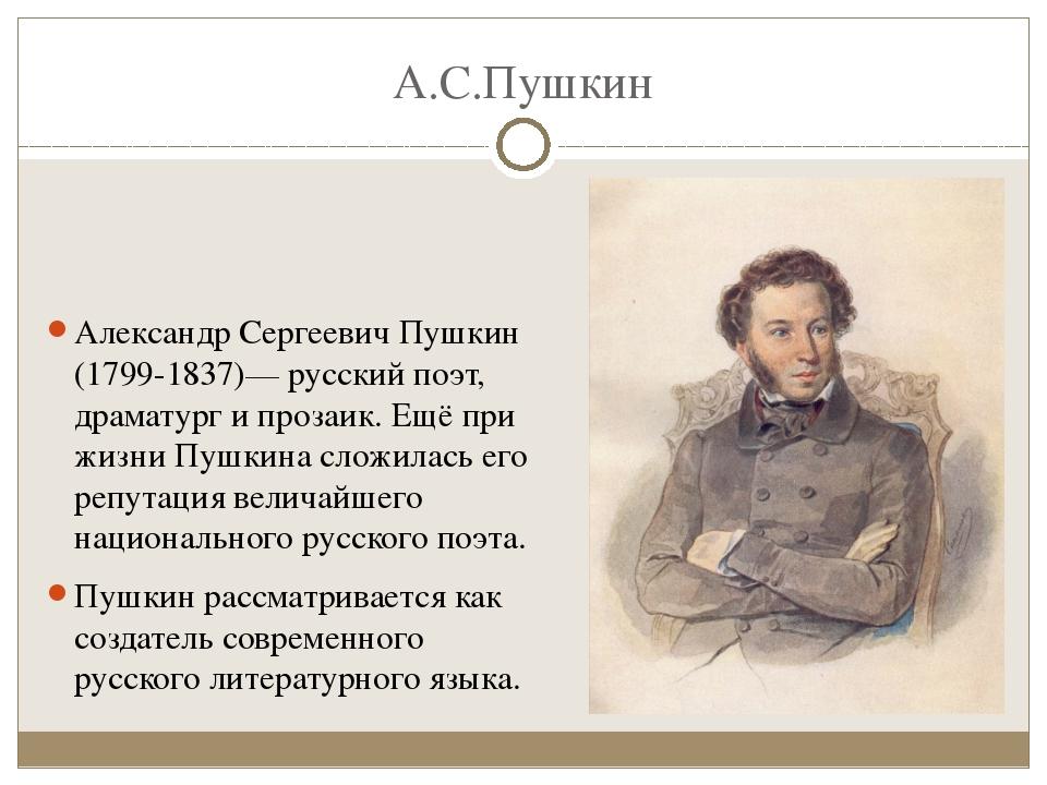 А.С.Пушкин Александр Сергеевич Пушкин (1799-1837)— русский поэт, драматург и...