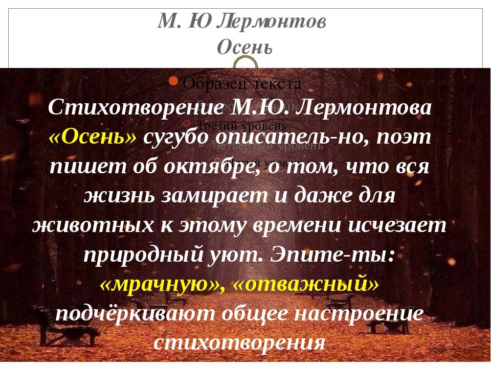 М. Ю Лермонтов Осень Стихотворение М.Ю. Лермонтова «Осень» сугубо описательн...