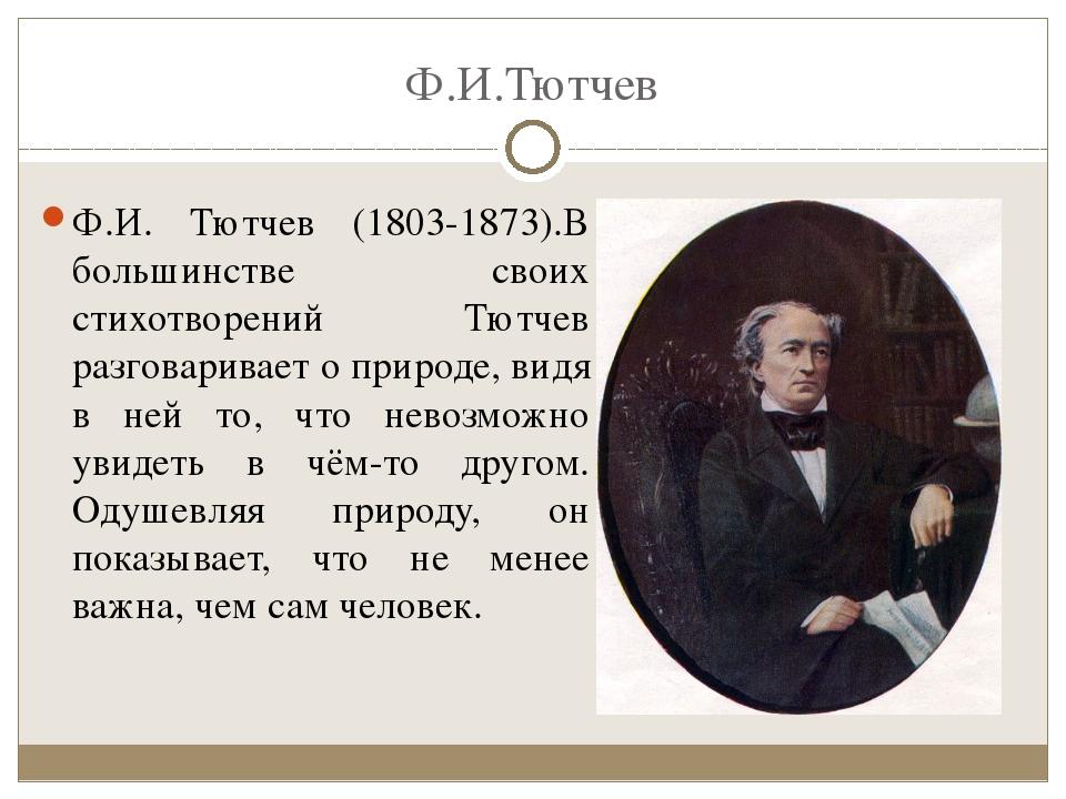 Ф.И.Тютчев Ф.И. Тютчев (1803-1873).В большинстве своих стихотворений Тютчев р...