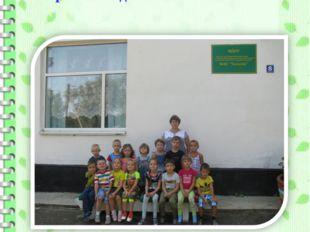 Муниципальное дошкольное образовательное учреждение «Детский сад общеразвиваю