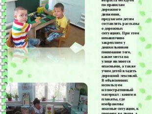 На занятиях в группе с детьми старшего дошкольного возраста беседуем по прави