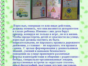 Взрослые - авторитет для детей. Только в сотрудничестве детского сада и семьи
