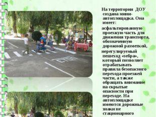 МИНИ-АВТОГОРОДОК На территории ДОУ создана мини-автоплощадка. Она имеет: асфа