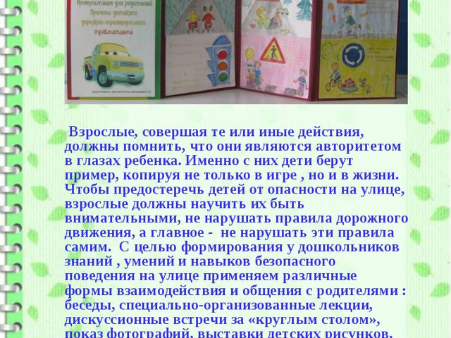 Взрослые - авторитет для детей. Только в сотрудничестве детского сада и семьи...
