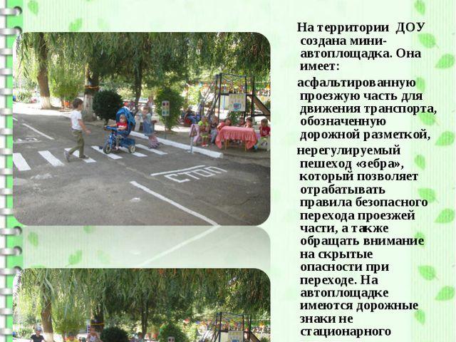 МИНИ-АВТОГОРОДОК На территории ДОУ создана мини-автоплощадка. Она имеет: асфа...