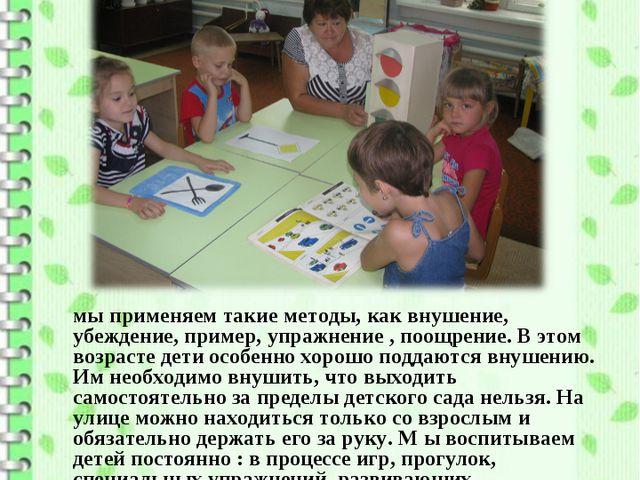 Воспитывая дошкольников, мы применяем такие методы, как внушение, убеждение,...