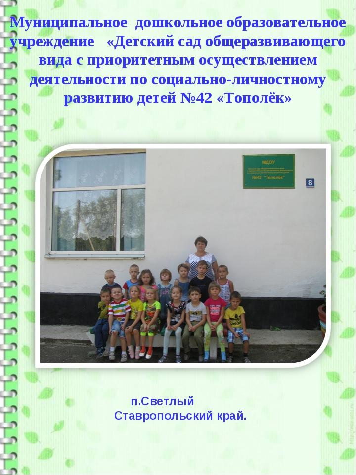 Муниципальное дошкольное образовательное учреждение «Детский сад общеразвиваю...