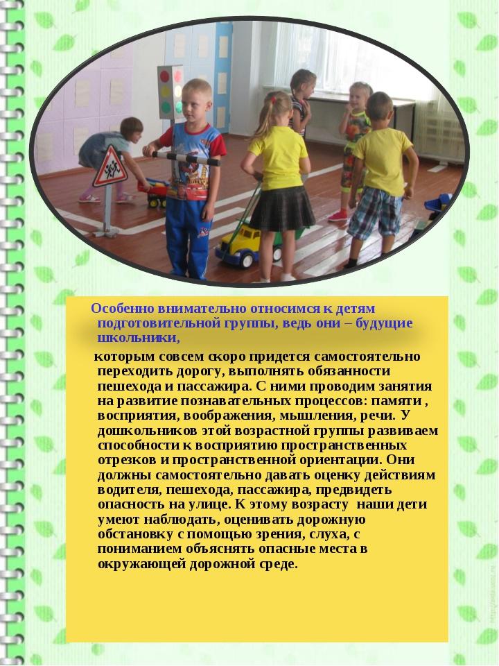 Особенно внимательно относимся к детям подготовительной группы, ведь они – б...