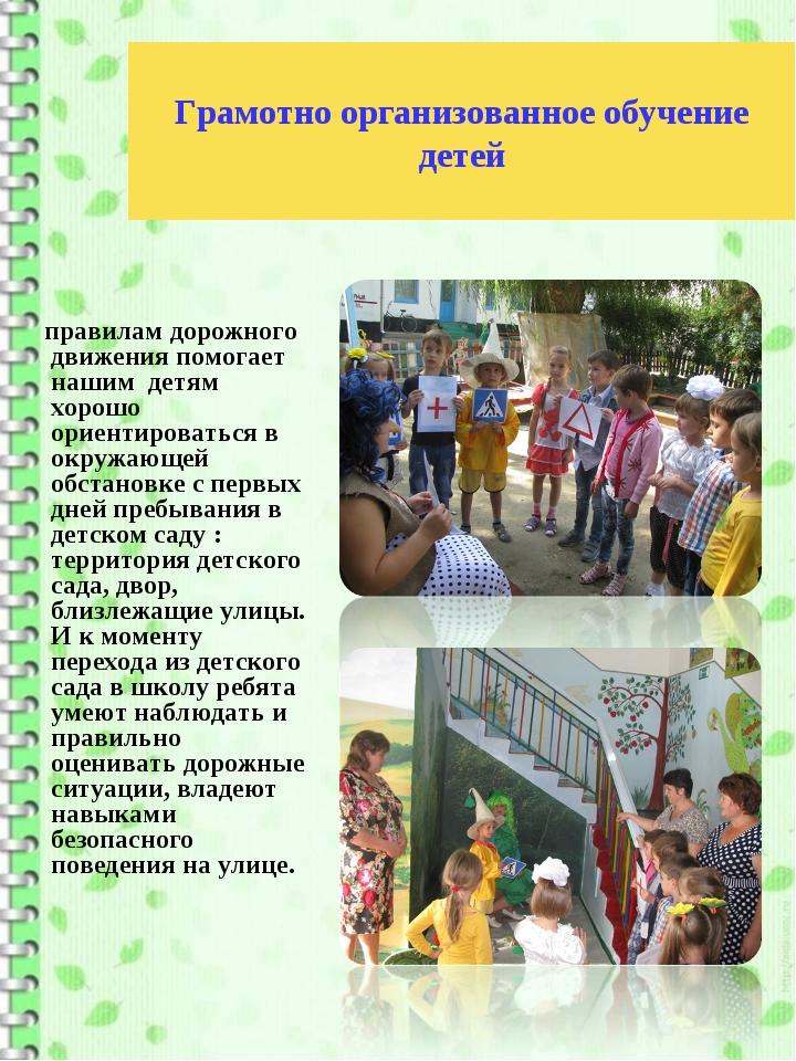 Грамотно организованное обучение детей правилам дорожного движения помогает н...